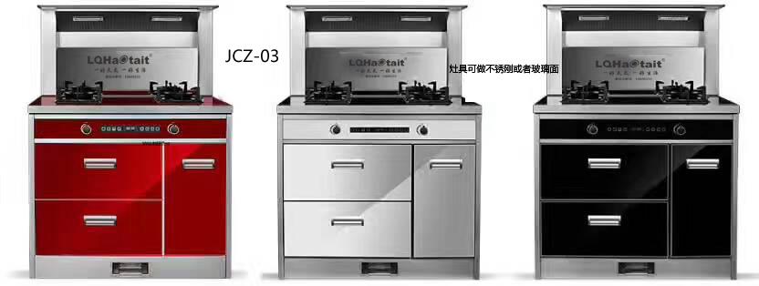 JCZ-03集成灶